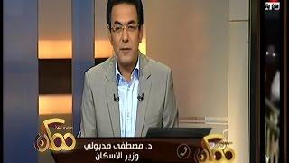 #ممكن | وزير الإسكان: حدود مدينة العلمين ستكون من بداية طريق وادي النطرون ولن تصل للضبعة