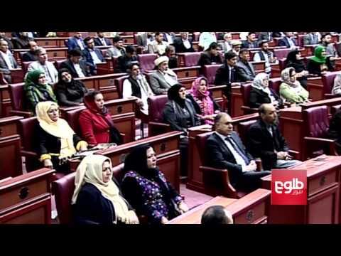 President Ashraf Ghani Addresses Joint Session Of Afghan Houses Of Parliament