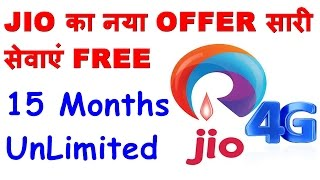 Reliance JIO New Offer 15 Month UNLIMITED Free