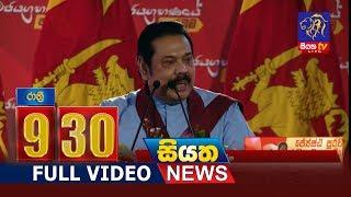 Siyatha News | 09.30 PM | 05 – 09 – 2019