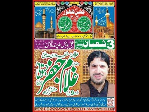 Live Jashan 3 Shaban 2019 Ali House Madina Town Raiwind (www.baabeaza.com)