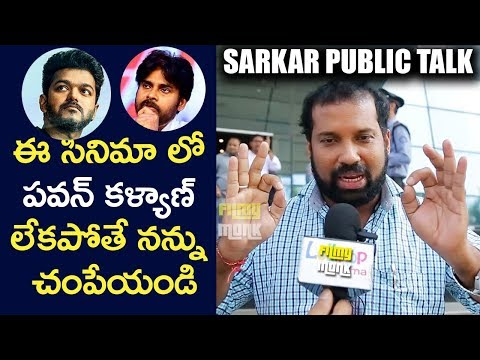 Sarkar Movie Telugu Public Talk | Review | Sarkar Public Opinion| Vijay | Pawan Kalyan  |Filmy Monk