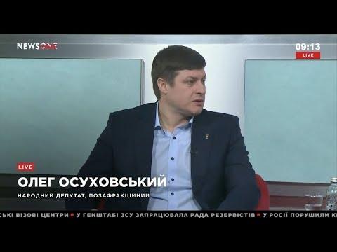Про гроші Януковича, вбивство Ноздровської, роботу Луценка, гастролерів у РФ. Коментарі Олега Осуховського