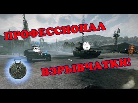 Профессионал взрывчатки! [Battlefield 3]