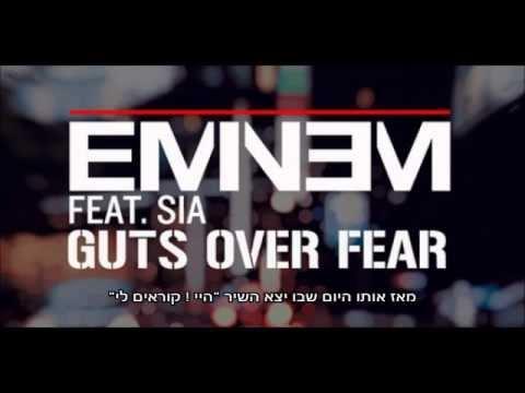Eminem Feat. Sia - Guts Over Fear Hebsub / מתורגם