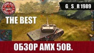 WoT Blitz - Обзор AMX 50B  Топовый Француз - World of Tanks Blitz (WoTB)