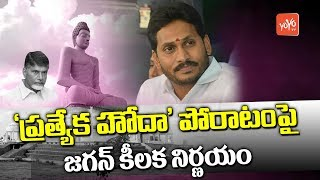 YS Jagan Made A Key Decision on AP Special Status | Vanchana Pai Garjana in Delhi