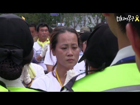 세월호 유가족 삼보일배, 믿기지 않는 장면