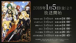 Record of Grancrest War video 2