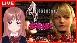 【biohazard4】 バイオハザード4 初見 #5   [こはる]【女性実況】PS4pro 高画質 RESIDENT EVIL4