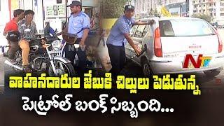 Petrol Pump Fraud | Petrol Pumps Cheating Customers In Telugu States | NTV