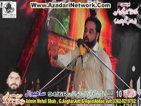 Allama Hamad Raza Sultani 10 August 2018 Sahiwal