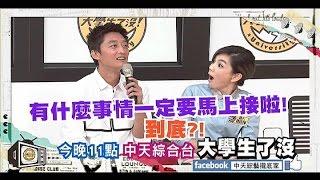 2014.09.18《大學生了沒》預告 情侶牽拖事件簿!!
