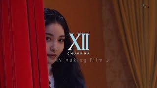 청하 Chung Ha 39 벌써 12시 39 M V Making Film 1