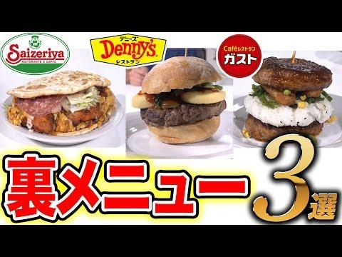 ファミレスの商品で一番うまいハンバーガーを作れ!【ガスト】【サイゼリア】【デニーズ】