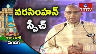 Governor Narasimhan Speech | ప్రపంచ తెలుగు మహా సభలు 2017 | WTC 2017 | Day #1 | hmtv News