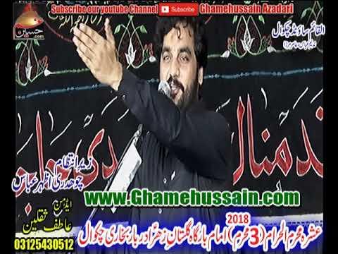 Zakir Waseem Abbas Baloch | 3rd Muharram 2018 | Imambargah Gulistane Zahra  Darbar BUkhari Chakwal