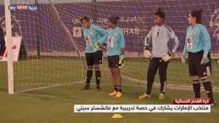 الكرة النسائية الإماراتية على طريق العالمية