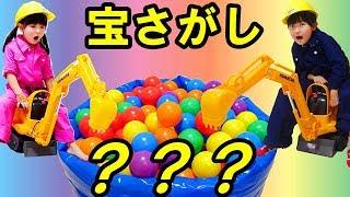 めちゃくちゃ企画おもちゃのショベルカーでカラーボールの中から宝物探しLOLサプライズとディズニーおうちでガシャポン