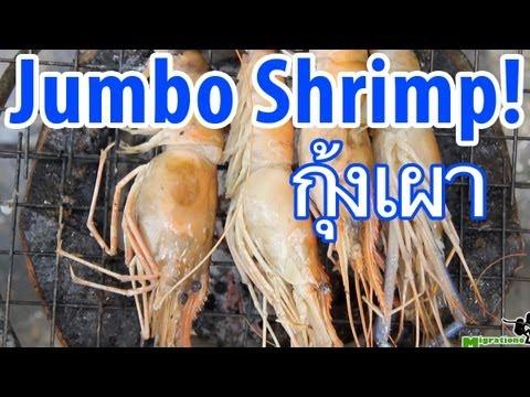 Thai Roasted Jumbo Shrimp