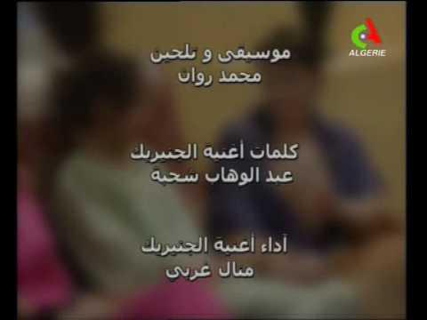 مسلسل شهرة mosalsal chahra بشرى عقبي bouchra okbi