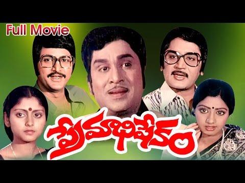Premabhishekam Full Length Telugu Movie || A.n.r, Sridevi, Jayasudha || Dvd Rip.. video