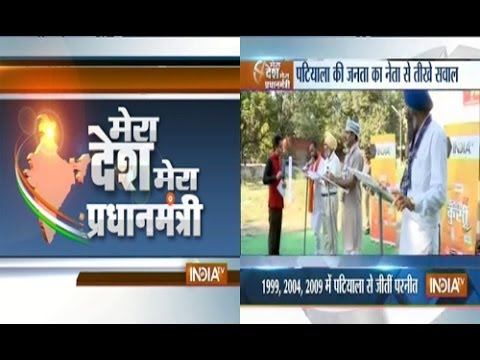 Mera Desh Mera Pradhanmantri: Patiyala (punjab) Voters Grill Politicians On India Tv video