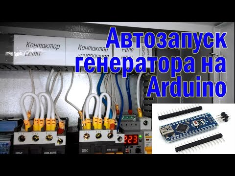 Автоматический запуск двигателя генератора