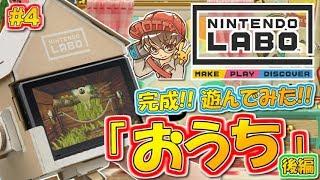 【ニンテンドーラボ】「おうち」完成!何やこの生き物ッ!?Nintendo Labo実況!Part4【Toy-Con House編】