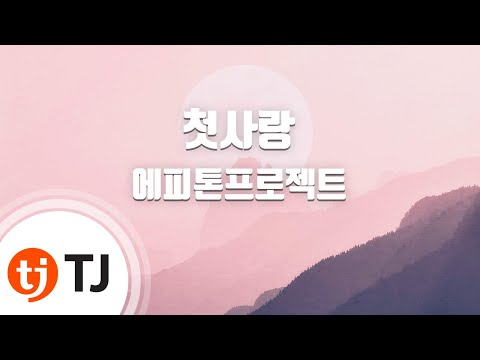 [TJ노래방] 첫사랑 - 에피톤프로젝트 / TJ Karaoke