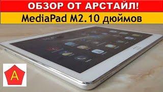 Купить Huawei MediaPad M2 10