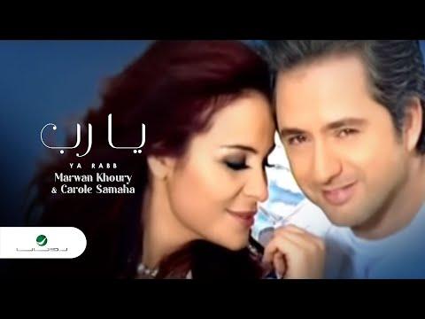 ������� �� �����: Marwan   Khouri  feat  Carole  Samaha - Ya  Rab