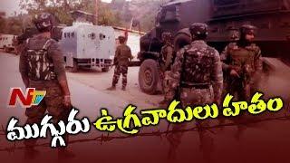 జమ్మూకాశ్మీర్ కుల్గామ్ ఖుద్వానిలో ఎదురు కాల్పులు | ముగ్గురు ఉగ్రవాదులను హతమార్చిన భారత సైన్యం | NTV