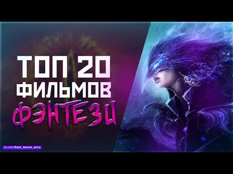 ТОП 20 ФИЛЬМОВ ФЭНТЕЗИ