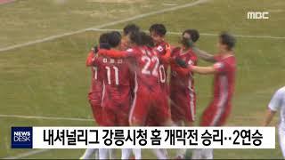 내셔널리그 강릉시청 홈 개막전 승리...2연승