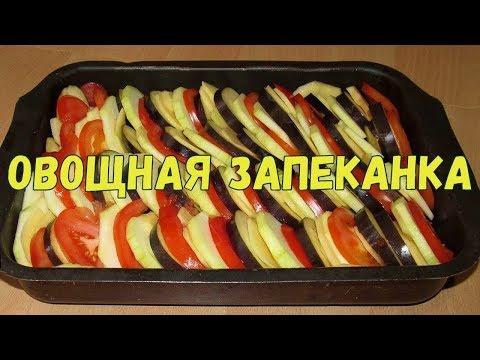 Блюда из помидор и кабачков рецепты быстро и вкусно с фото