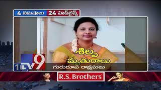 4 Minutes 24 Headlines    Trending News    10-11-18 - TV9