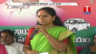 MP Kavitha attends TRS Cadre Meet at Jagtial Dist  live Telugu
