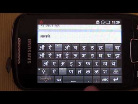 Android Hindi Keyboard