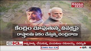 AP CM Chandrababu Fever For PM Modi