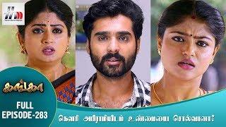 Ganga Tamil Serial | Episode 283 | 2 December 2017 | Ganga Latest Tamil Serial | Home Movie Makers