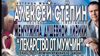 Алексей Степин - Лекарство от мужчин