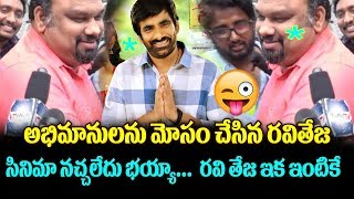 Kathi Mahesh Review on Nela Ticket Movie | Ravi Teja | Malvika Sharma | Top Telugu Media