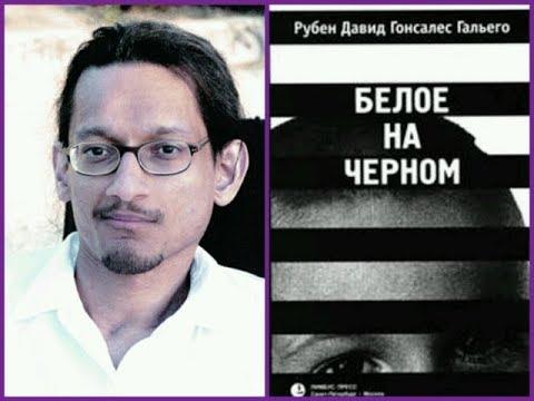 Рубен Давид Гонсалес Гальего   Белое на чёрном  Повесть  Семён Янишевский