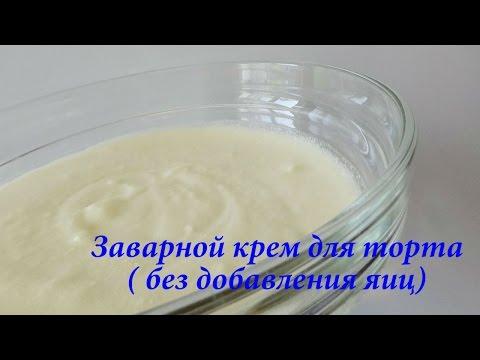 Заварной крем без яиц Отличный крем для прослойки медовых коржей, Наполеона