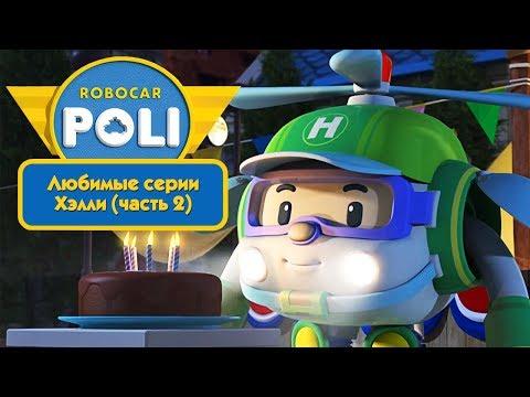 Робокар Поли - Любимые серии Хэлли (часть 2) | Поучительный мультфильм