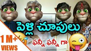 Pelli Choopulu by talking tom new funny comedy video | Whatsapp jokes | Telugu Comedy King