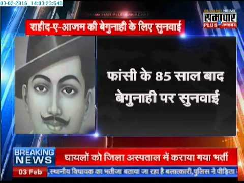 Pak Court To Hear Bhagat Singh Case From today