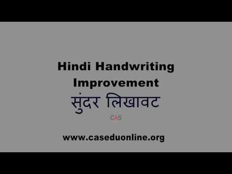 Hindi Handwriting Improvement Course | सुंदर लिखावट