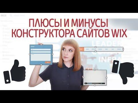 Конструктор сайтов WIX: редактор, тарифы, плюсы и минусы. Бесплатное создание сайта на WIX.